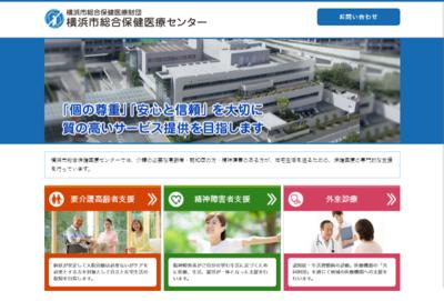 ホームページ制作実績 横浜市総合保健医療センター
