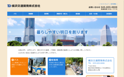 ホームページ制作実績 横浜交通開発株式会社