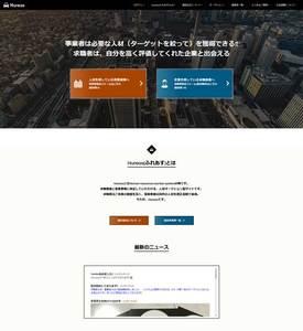 ホームページ制作実績 事業者向け、マッチングサイト