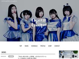 ホームページ制作実績 オペラトルペオフィシャルサイト様オフィシャルサイト