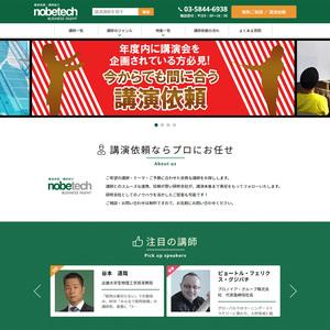 ホームページ制作実績 ノビテク 講師紹介サイト