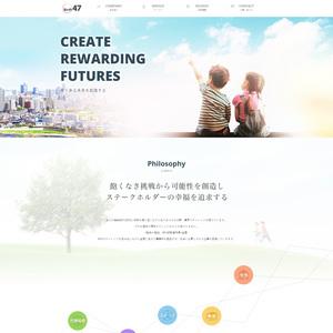 ホームページ制作実績 株式会社Birth47 コーポレートサイト