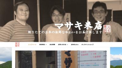 ホームページ制作実績 合同会社マサキ米店