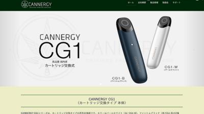 ホームページ制作実績 瑞龍バイオハイティック株式会社 CANNERGY