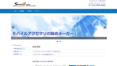 ホームページ制作実績 株式会社スマートクイックリー モバイルアクセサリ総合メーカー