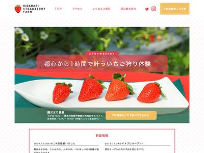 ホームページ制作実績 陽だまり農園