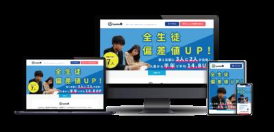 ホームページ制作実績 tyotto塾様 フランチャイズ 塾のWebサイト