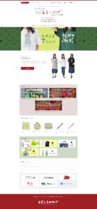 ホームページ制作実績 ホウユウ株式会社様 古墳販売サイト