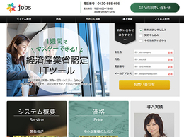 ホームページ制作実績 株式会社BEL AIR様サービスサイト「jobs」