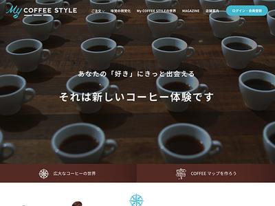 ホームページ制作実績 MY COFFEE STYLE[UCC上島珈琲株式会社]