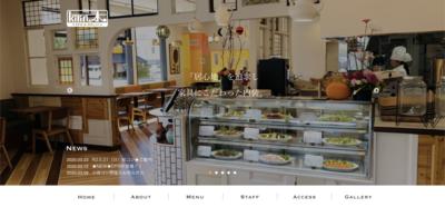 ホームページ制作事例 飲食店コーポレートサイト