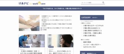 ホームページ制作事例 介護情報メディアサイト