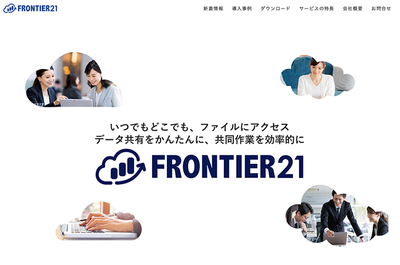 ホームページ制作実績 FRONTIER21