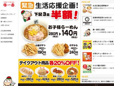 ホームページ制作実績 名古屋ラーメン食べるなら藤一番