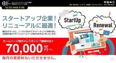ホームページ制作実績 タートアップ!リニューアルに最適!ホームページ制作70,000円(税別)
