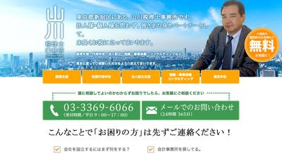 ホームページ制作実績 山川税理士事務所