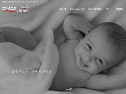ホームページ制作実績 株式会社GMPインターナショナル様商品ブランドサイト「Britax Romer」