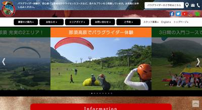 ホームページ制作実績 KPSパラグライダースクール(栃木県 那須)