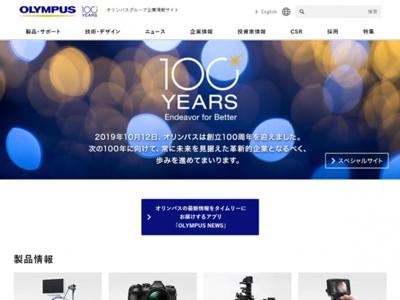 ホームページ制作実績 オリンパスグループ企業情報サイト