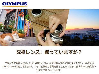 ホームページ制作実績 OLYMPUS htmlメールマガジン