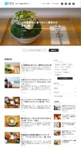ホームページ制作実績 LipcyFUKUOKA