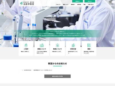 ホームページ制作実績 杏林大学 医学部 法医学教室