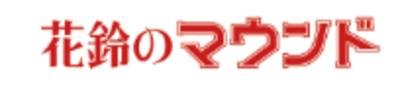 ホームページ制作実績 株式会社わかさ生活(花鈴のマウンド)