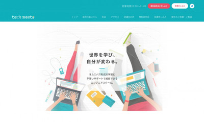 ホームページ制作実績 テクノロジー教育機関 ブランディングサイト