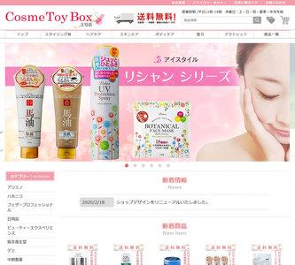 ホームページ制作実績 YAHOO!ショッピング Cosme Toy Box 2号店 様