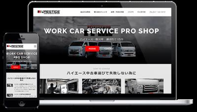 ホームページ制作実績 ハイエース専門店プレステージ様のホームページ