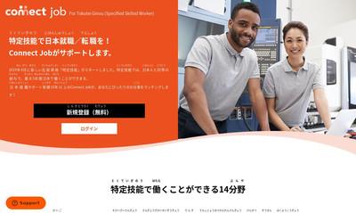 ホームページ制作事例 Connect Job 特定技能LP