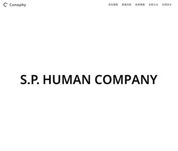 ホームページ制作実績 conophy