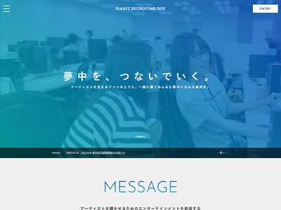 ホームページ制作実績 株式会社10ANTZ様 リクルートサイト
