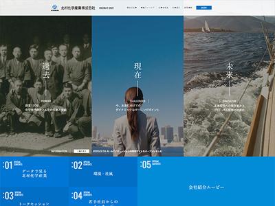 ホームページ制作実績 北村化学産業株式会社様 リクルートサイト