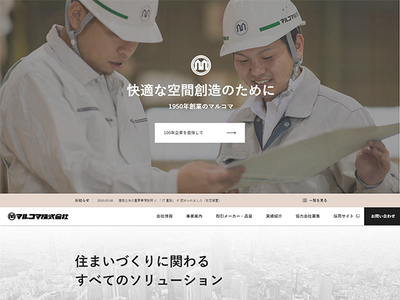ホームページ制作実績 マルコマ株式会社様