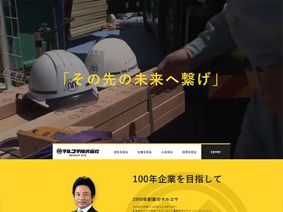 ホームページ制作実績 マルコマ株式会社様 リクルートサイト