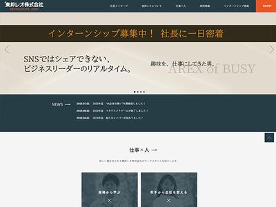 ホームページ制作実績 東邦レオ株式会社様 リクルートサイト