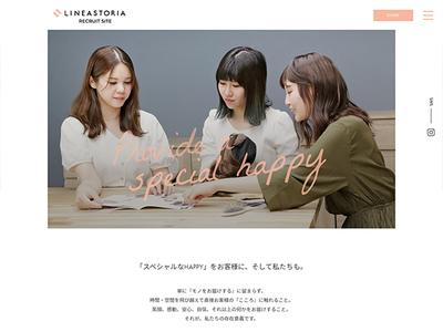 ホームページ制作実績 株式会社リネアストリア様 リクルートサイト