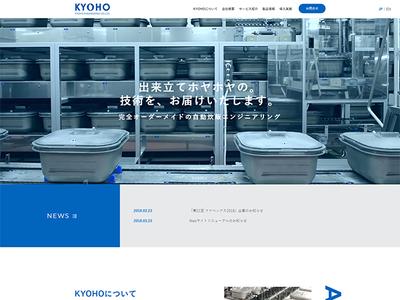 ホームページ制作実績 京豊エンジニアリング株式会社様
