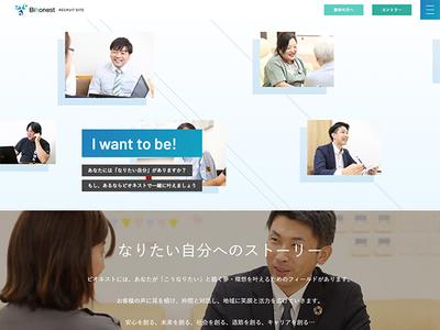ホームページ制作実績 株式会社ビオネスト様 リクルートサイト