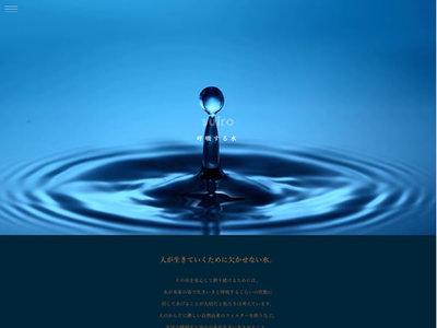 ホームページ制作実績 呼吸する水 suiro