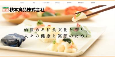 ホームページ制作実績 秋本食品