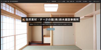 ホームページ制作実績 チークの館 (株)鈴木建設事務所