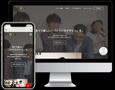 ホームページ制作実績 みてて楽しい!イマドキデザインを、最安値でご提案!|ホームページ制作|WEB=LIFE(ウェブワライフ)