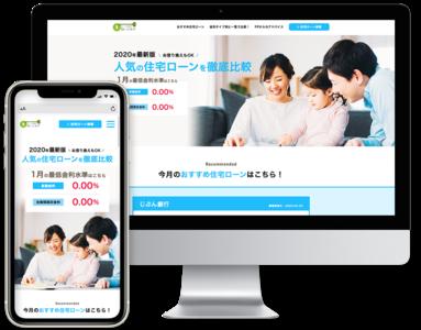 ホームページ制作実績 住宅ローン比較サイト
