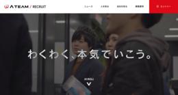 ホームページ制作実績 エイチーム 採用サイト:株式会社エイチーム様