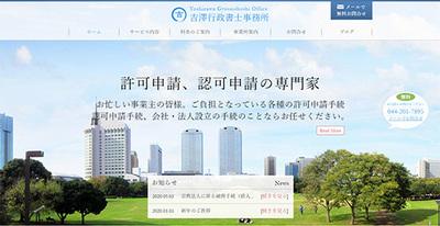 ホームページ制作実績 行政書士事務所 コーポレートサイト