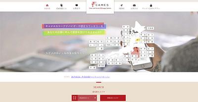 ホームページ制作実績 日本キャメス協会公式サイト ポータルサイト