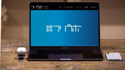 ホームページ制作実績 合同会社フリラボ