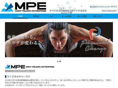 ホームページ制作実績 株式会社モンペルランエンタープライズ